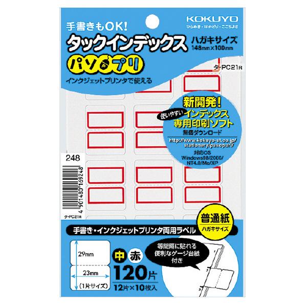 セール特価 コクヨ タックインデックス パソプリ 配送方法は選べません 送料無料 期間限定特別価格 タ-PC21R
