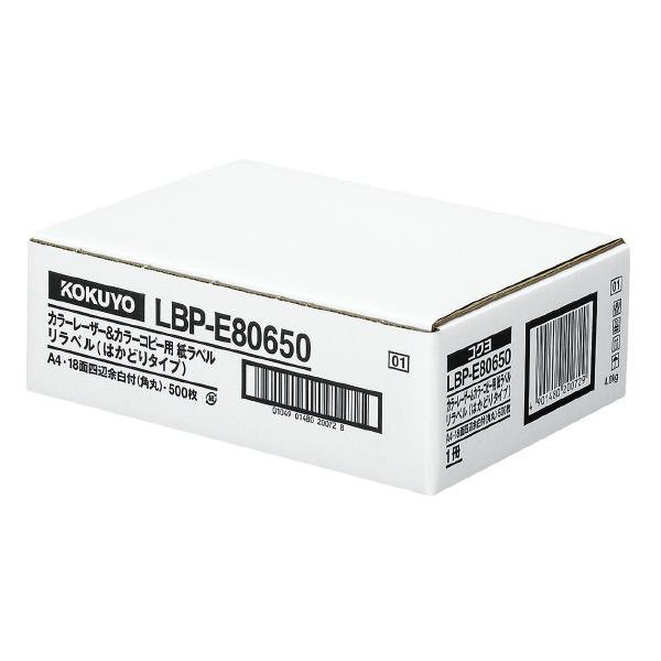 【コクヨ】レーザー&コピー用リラベルはかどりタイプ LBP-E80650【送料無料】【配送方法は選べません】
