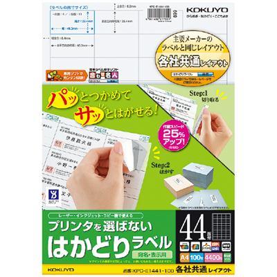 【コクヨ】プリンタを選ばないはかどりラベル KPC-E1441-100N【送料無料】【配送方法は選べません】:原宿シャイン店