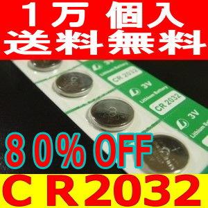 ボタン電池(CR2032)1万個セット【送料無料】