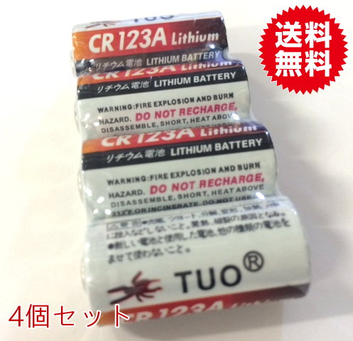 Qrio 正規店 Lock カメラ 売り込み マイク 懐中電灯 測光計 バイク 高容量カメラ用リチウム電池CR123A スマートロック用 送料無料 日本語パッケージ 適用 4P入