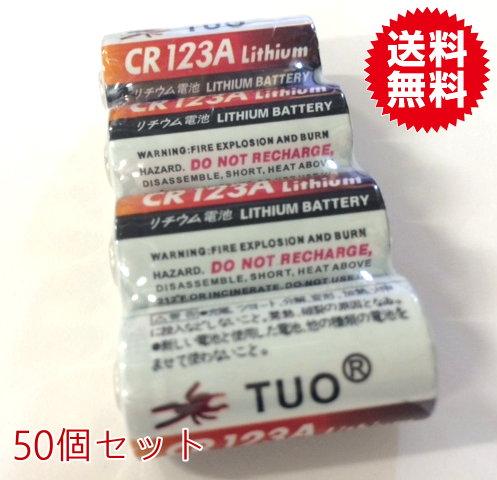 50P入 高容量カメラ用リチウム電池CR123A 【送料無料】