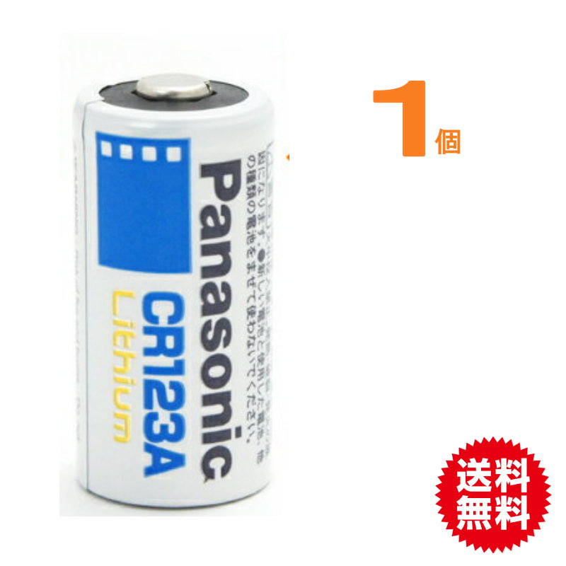 panasonic 超激安特価 CR123A電池格安 超特価SALE開催 日本語パッケージ カメラ用リチウム電池CR123A 送料無料 パナソニック