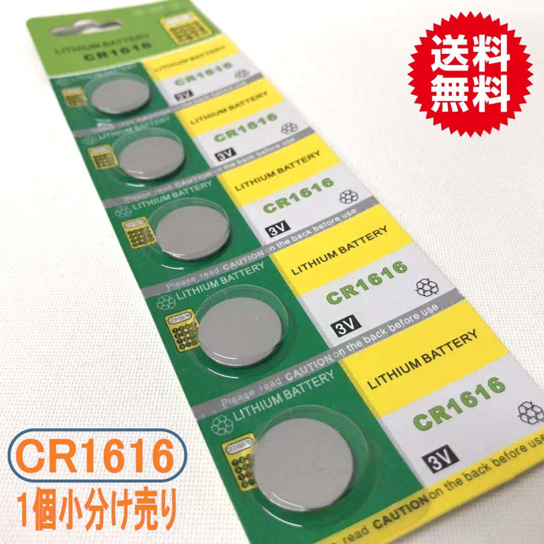 長持ち高品質 ボタン電池 配送員設置送料無料 送料無料 激安 お買い得 キ゛フト CR1616 代引き発送可 ばら売り55円