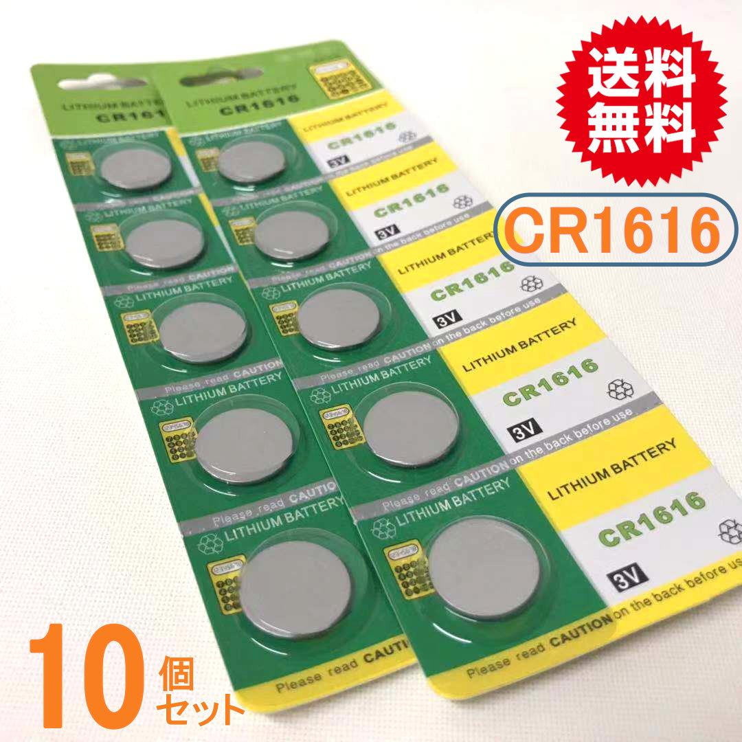長持ち高品質 ボタン電池 CR1616 10個セット 期間限定特価品 送料無料 リンクライト 新作からSALEアイテム等お得な商品満載 代引き発送可