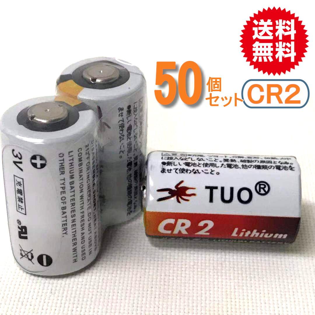 50P入 高容量カメラ用リチウム電池CR2 【送料無料】
