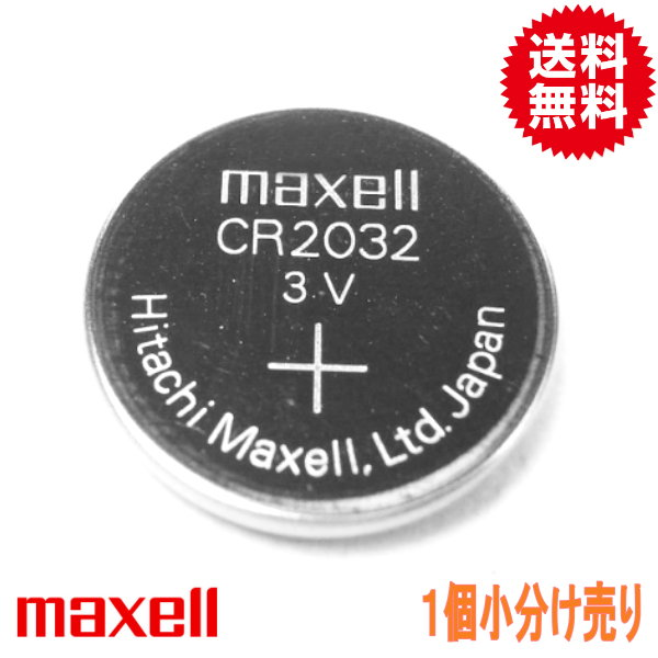 卓越 長持ち高品質 代引き可 日本製 マクセル ばら売り メール便送料無料 CR2032 出色 ボタン電池