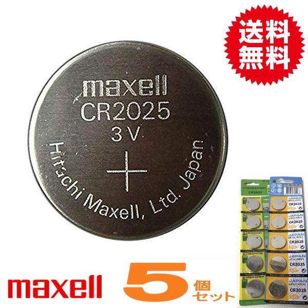 長持ち高品質 ショッピング 代引き可 日本製 オリジナル マクセル CR2025 ボタン電池 メール便送料無料 5個セット