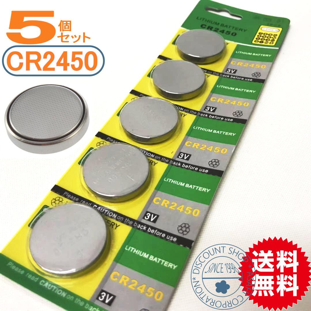長持ち高品質 ガイガーカウンター用ボタン電池 コイン電池 CR2450 メール便送料無料 5個セット 代引き発送可 新作通販 在庫処分