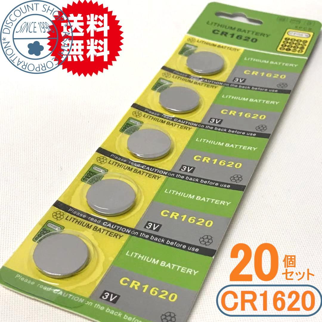 長持ち高品質 即日発送 送料無料カード決済可能 高性能ボタン電池 CR1620 マート 送料無料 20個セット878円 メール便発送