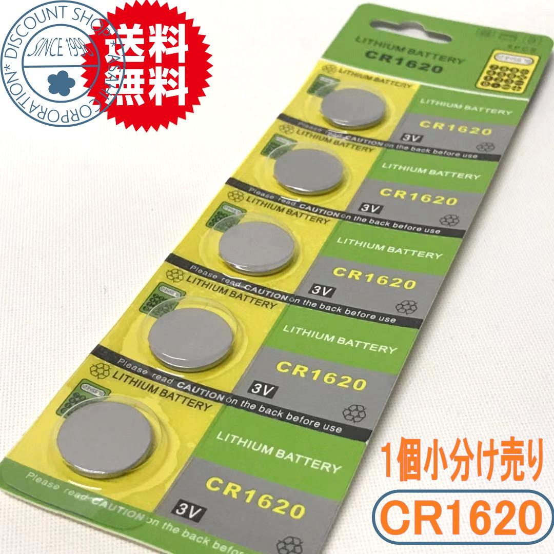 組み合わせ自由 即日発送 高性能 リチウムボタン電池 メール便 爆安 送料無料 CR1620 セール 登場から人気沸騰 ばら売り61円