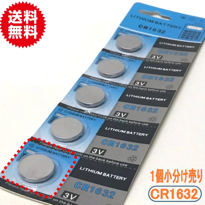 長持ち高品質 高性能リチウムボタン電池 CR1632 1個85円 代引き発送可 メール便送料無料 人気上昇中 大人気