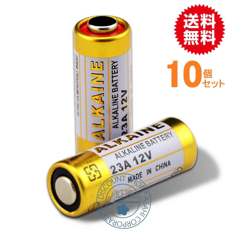 長持ち高品質 23AE 23A A23S互換品 23a12v 2000個限定値下げ 送料無料 10個カーリモコン用 12V-23A アルカリ電池 23a12vメール便 新作通販 いよいよ人気ブランド