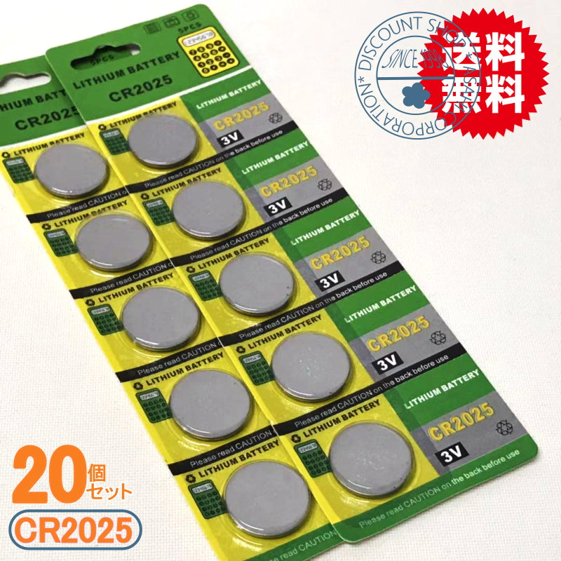 当日発送 長持ち高品質 リチウムボタン電池 20個セット 人気ブレゼント! CR2025 ハイクオリティ メール便送料無料
