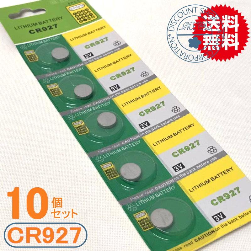 長持ち高品質 即日発送可 高性能リチウムコイン電池 無料 メール便送料無料 [ギフト/プレゼント/ご褒美] 10P CR927