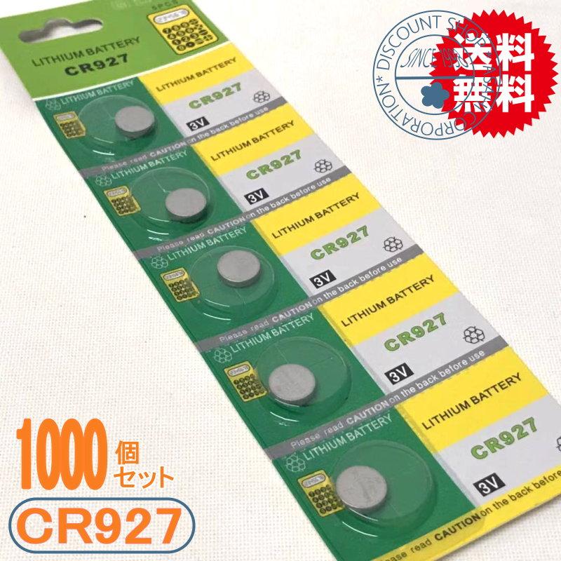 業務用ボタン電池(CR927)1000P【送料無料】
