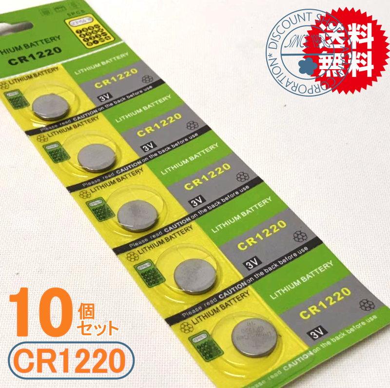 長持ち高品質 当日発送 リチウムコイン電池 爆安プライス 品質保証 CR1220 体温計用電池 メール便送料無料 10個セット