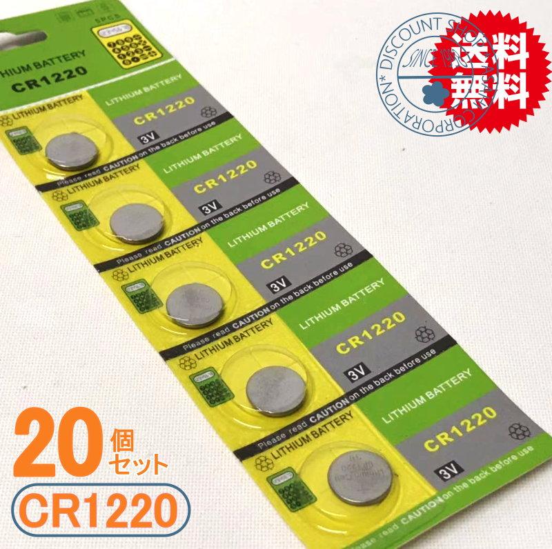 長持ち高品質 国内送料無料 当日発送 リチウムコイン電池 CR1220 メール便送料無料 体温計用電池 期間限定 20個セット