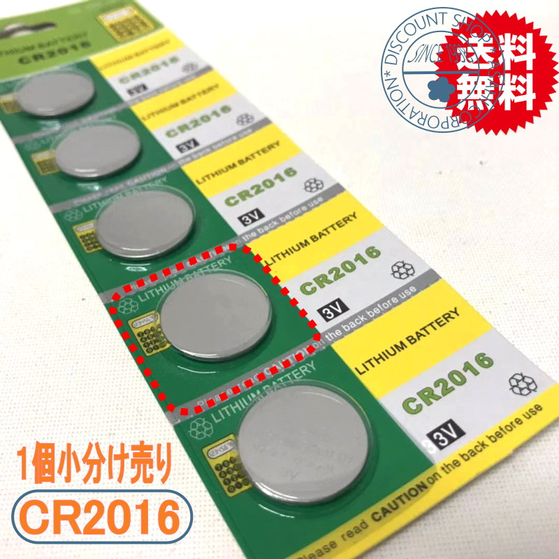 長持ち高品質 即日発送 高性能ボタン電池 セール価格 CR2016 1個 代引き発送可 メール便送料無料 再販ご予約限定送料無料
