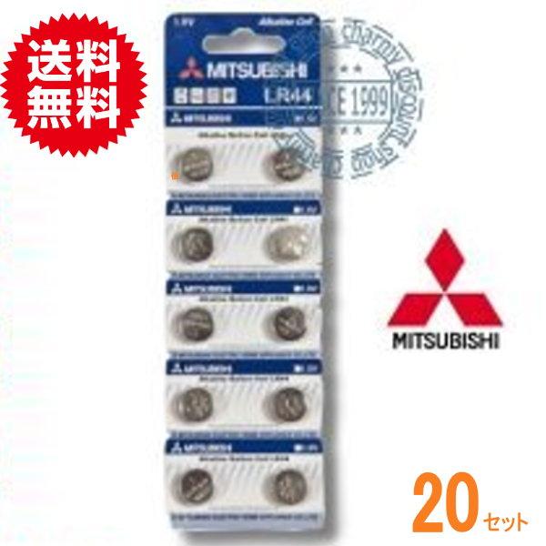日本ブランドで安心 即日発送 メール便 送料無料 特価 現金特価 三菱 L1154 AG13 LR44 アルカリボタン電池20個セット