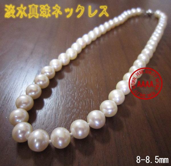 AAAA高級淡水真珠ネックレス(8.0-8.5mm) 【sm15-17】