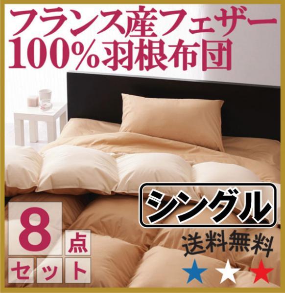 フランス産フェザー100%羽根布団8点セット(シングル) 【送料無料】