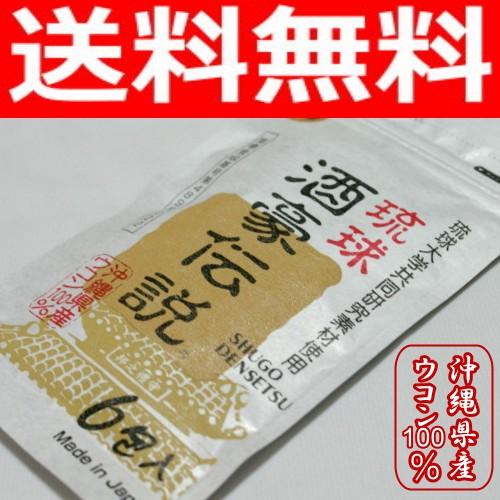 海外直販特価・琉球酒豪伝説26袋(156包入) 激安【無料配送商品同梱特価】