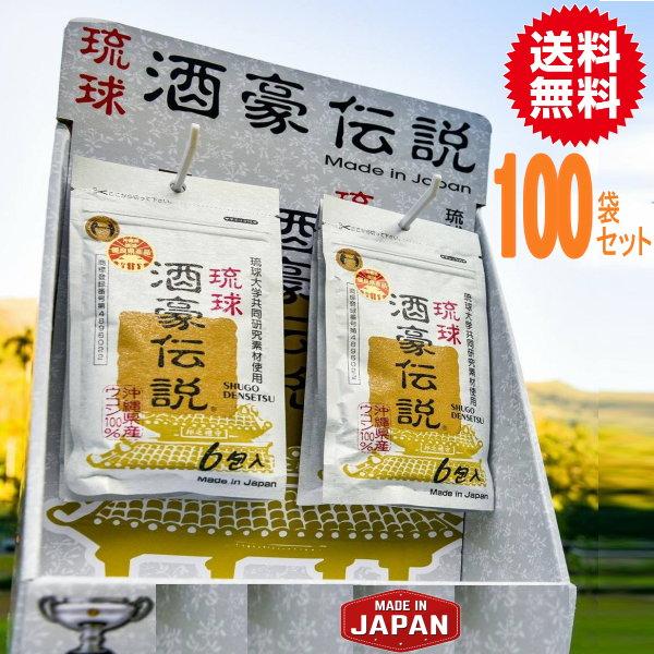 琉球酒豪伝説100袋(600包) 激安【代引き発送可】【送料無料】