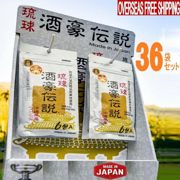 海外直販特価・琉球酒豪伝説36袋(216包入) 激安【無料配送商品同梱特価】
