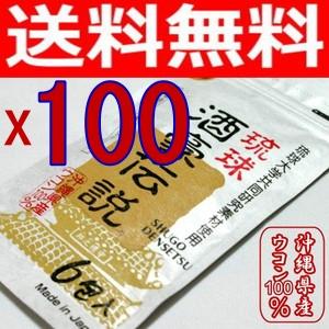 琉球酒豪伝説100袋(600包) 激安【代引き発送可】【送料無料】(fs3gm)