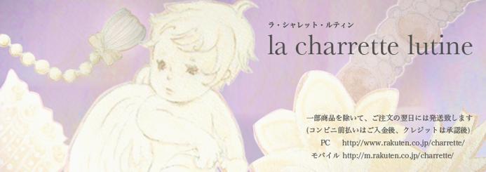 la charrette lutine:ラ・シャレット・ルティンは上質な大人向けのジュエリーショップです。