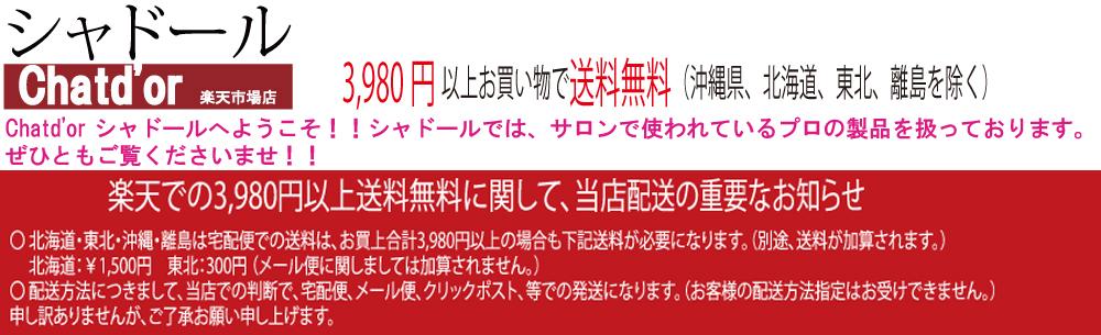 シャドール:サロン専売品のヘア用品盛りだくさん!!