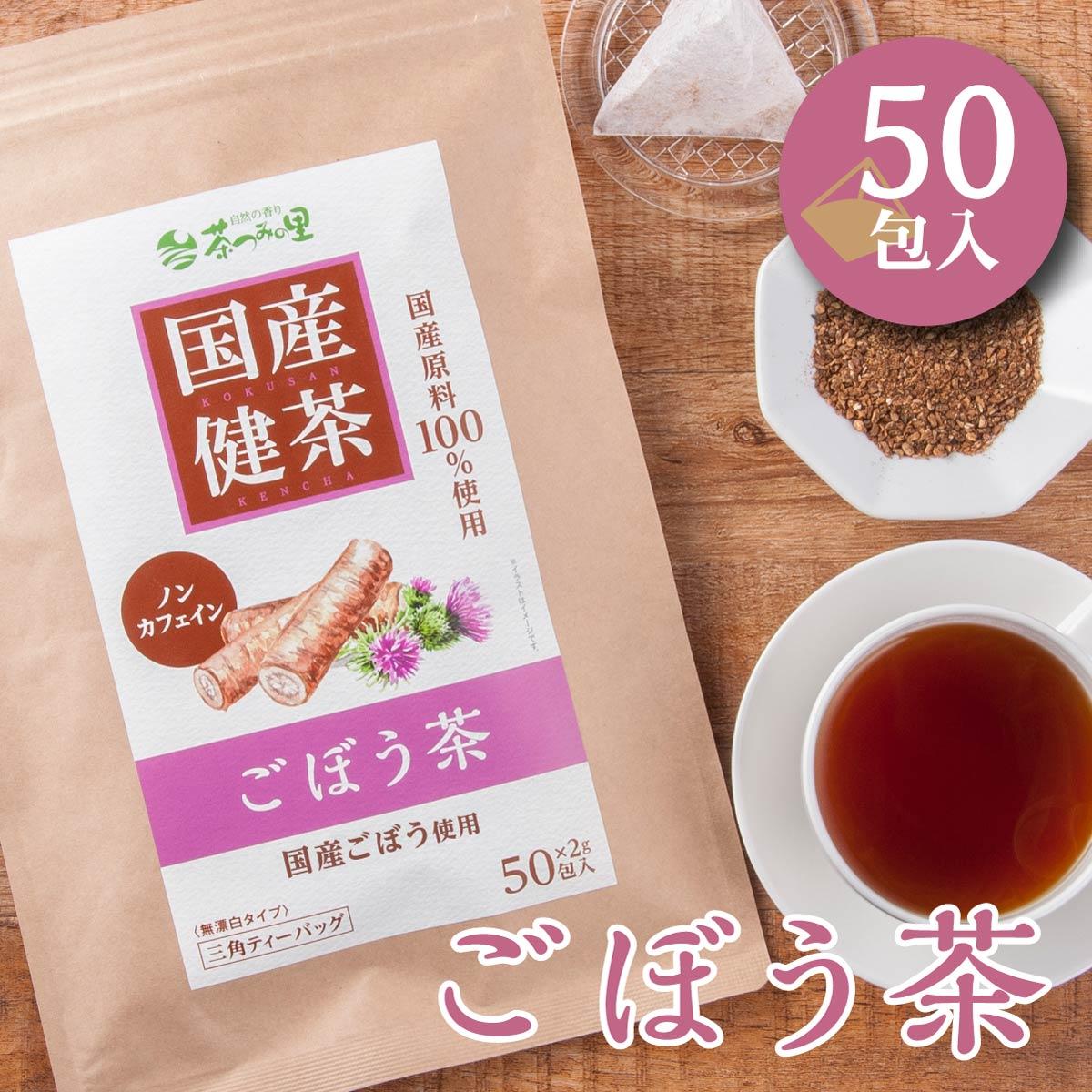 初売り 100%長野産原料 すべて国内製造で安心 ポストへお届け 新発売 初回限定 国産 ごぼう茶 2g×50包入 ティーバッグ 健康茶 ゴボウ茶 送料無料 ゴボウ 牛蒡 ノンカフェイン ティーパック
