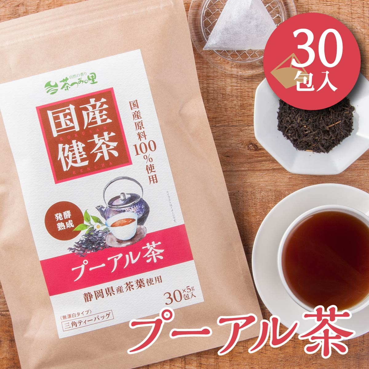 NEW売り切れる前に☆ 100%静岡産原料 すべて国内製造で安心 ポストへお届け 新発売 国産 プーアル茶 健康茶 プーアル ティーパック 送料無料 メーカー直送 ティーバッグ 5g×30包入