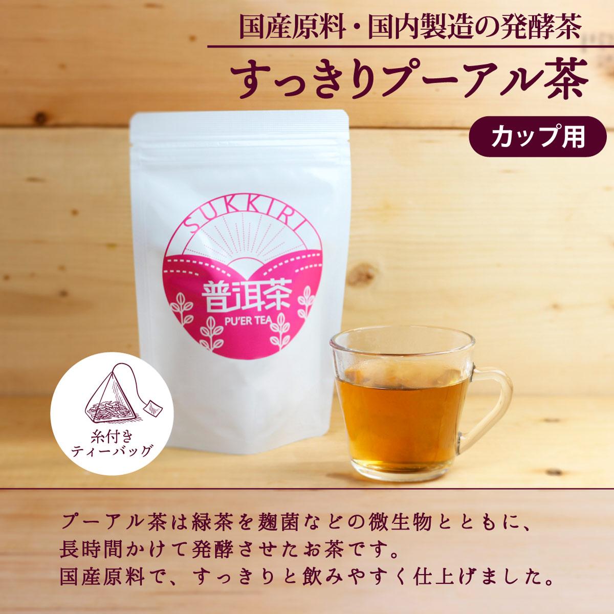 注意 プーアル 茶