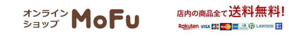 オンラインショップ MoFu:生活雑貨を中心に様々なジャンルの商品を取り扱っております