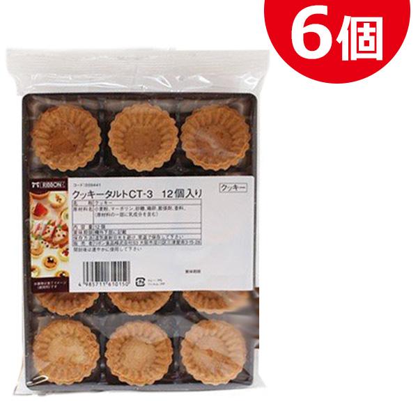 【送料無料】 クッキータルト 12個入×6袋セット タルトカップ ミニタルト生地  製菓材料 お菓子作り バレンタイン リボン食品
