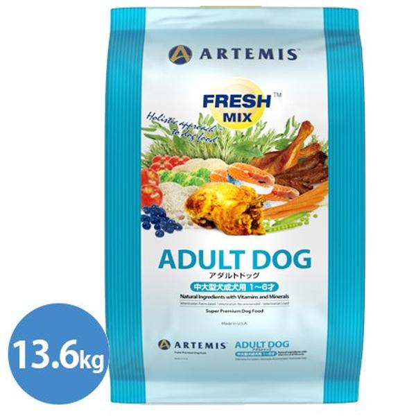 【ポイント10倍!】【送料無料】 アーテミス フレッシュミックス アダルトドッグ 中粒 13.6kg ペットフード 成犬 中型 大型