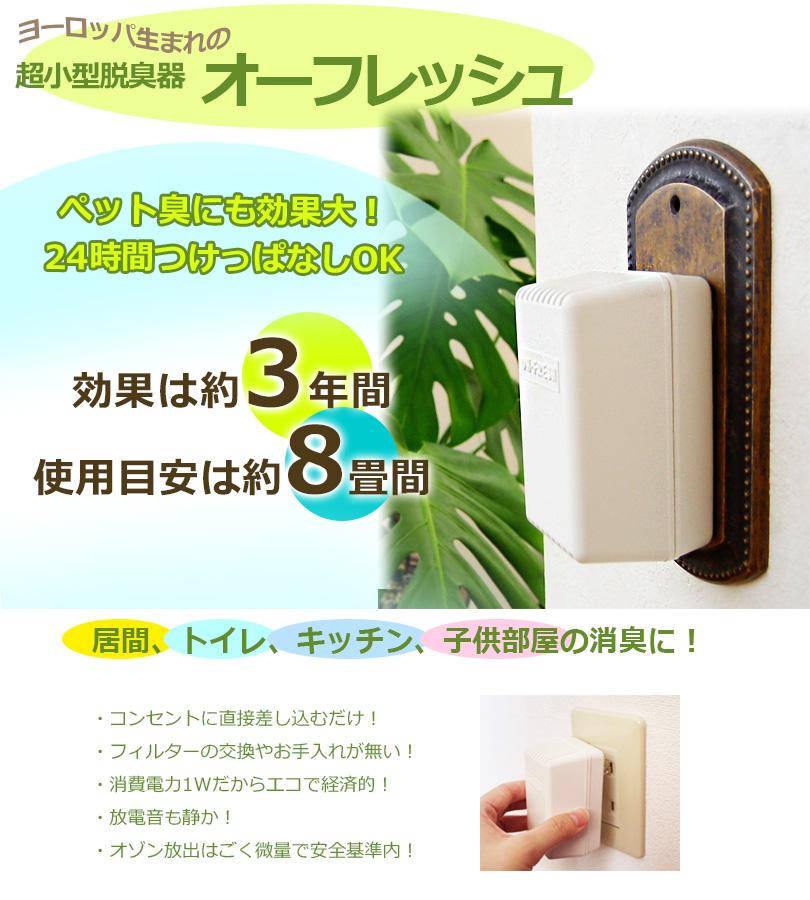 【ポイント10倍!】 超小型脱臭器 オーフレッシュ100 Cタイプ 増田研究所 消臭 家庭用