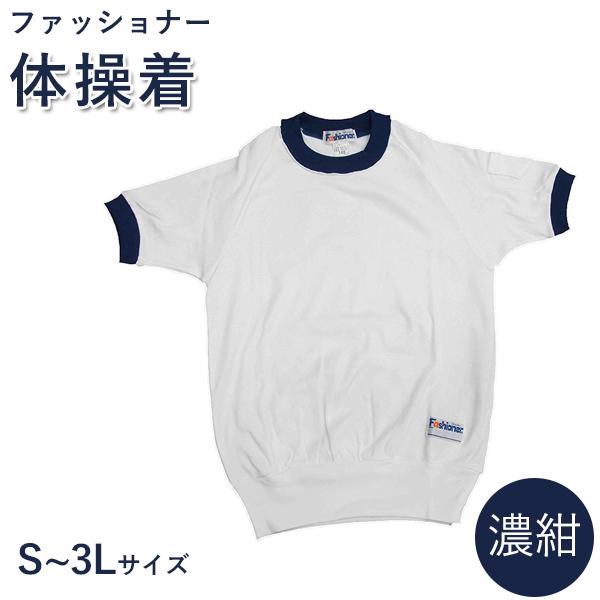 【送料無料】 体操着 半袖 ファッショナー バレーシャツ S~3L スクール用品 小学生 中学生 高校生 大人 濃紺 4304