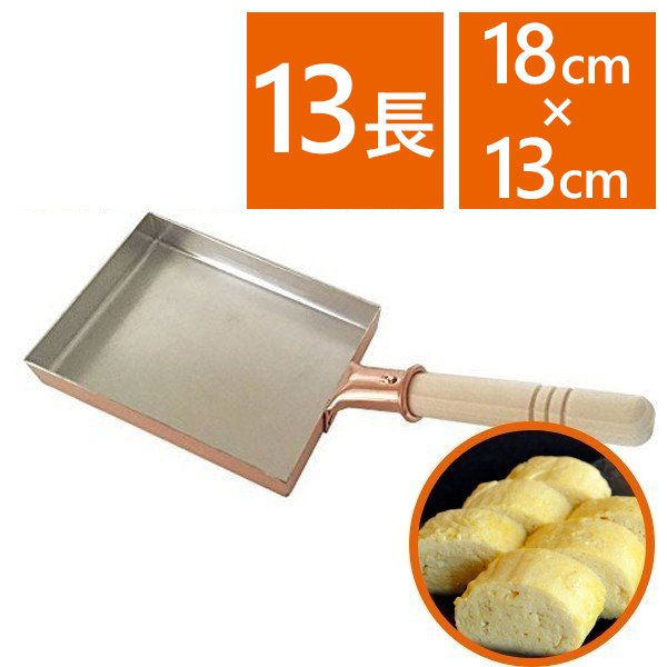【送料無料】 中村銅器製作所 銅製 玉子焼鍋 13長 13cm×18cm プロ愛用 卵焼き専用