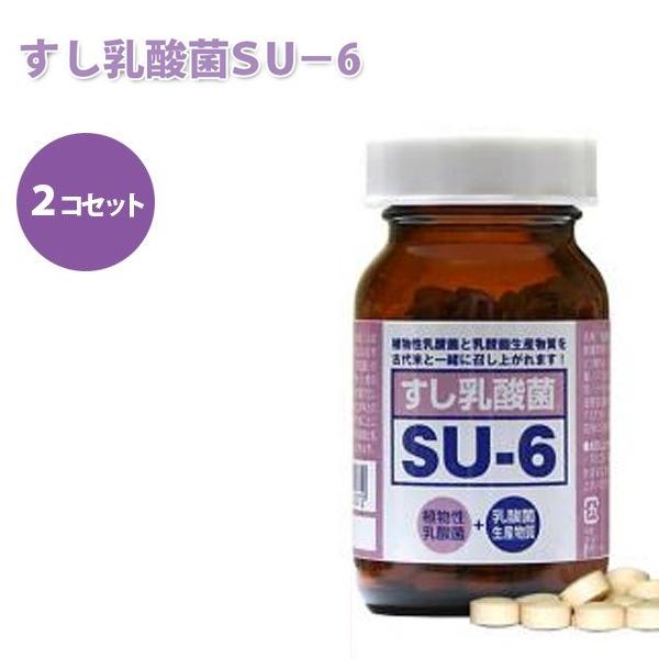 【送料無料】 すし乳酸菌 SU-6 150粒×2個セット 植物性乳酸菌 エスユーシックス ふなずしの乳酸菌 オリジン生化学研究所