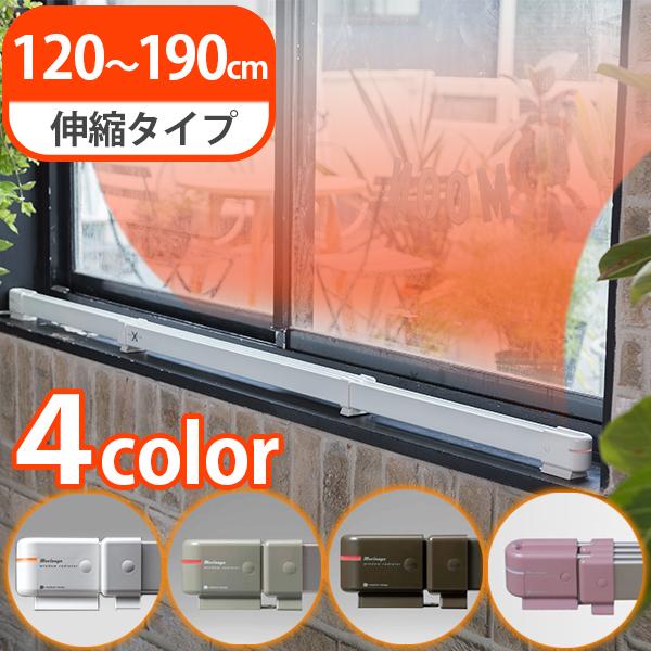 【ポイント15倍!】【送料無料】 ウインドーラジエーター W/R-1219 最長190cm 全3色 窓際 防寒 冷気 暖房器具
