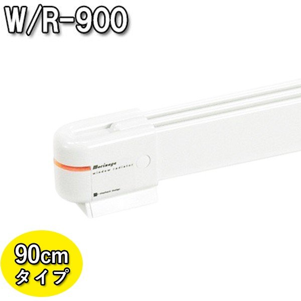 【ポイント12倍!】【送料無料】 ウインドーラジエーター W/R-900 窓際 防寒 冷気 暖房器具