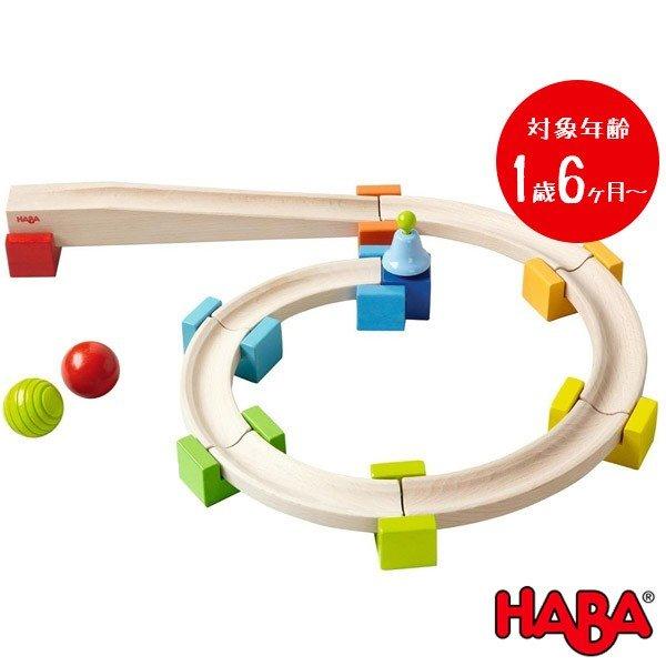 【ポイント20倍!】【送料無料】 HABA ベビークーゲルバーン 小セット 大きな玉のクーゲルバーン 正規品 ハバ社 HA8050 木製 木のおもちゃ