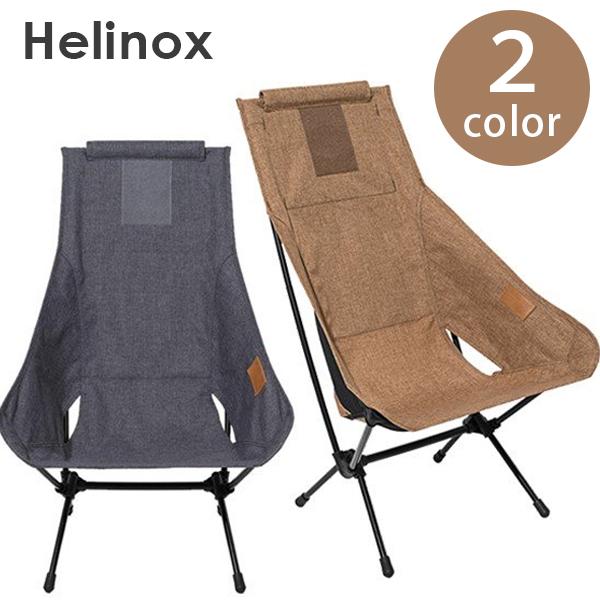 【ポイント12倍!】【送料無料】 ヘリノックス Helinox チェアツーホーム コンフォートチェア 全2色 アウトドア 折りたたみ コンパクト おしゃれ 寝れる