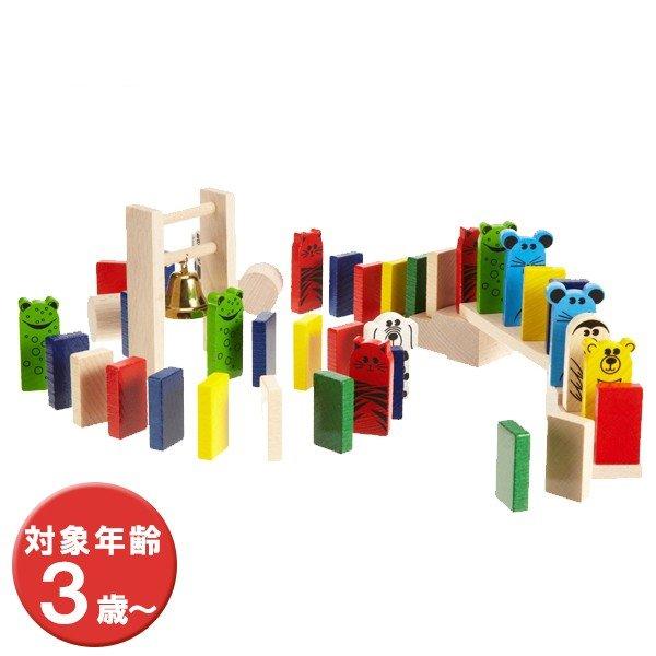 【ポイント5倍!】【送料無料】 HABA ハバ社 木のおもちゃ アニマルドミノレース HA1172 積み木 つみき ブロック