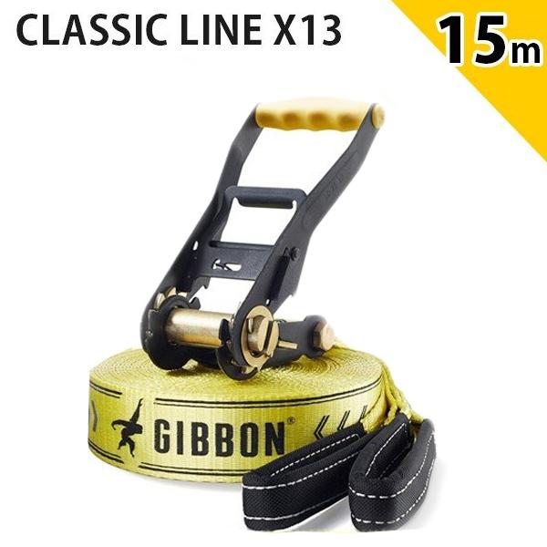 【送料無料】 GIBBON ギボン クラッシックライン X13  15m スラックライン トレーニング 平衡感覚 ライン渡り 体幹トレーニング 130001