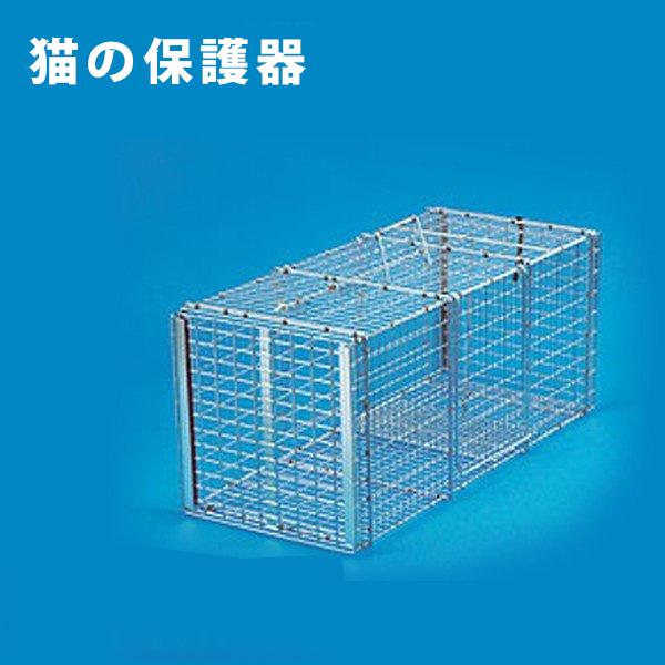 【送料無料】 猫 捕獲器 丸十金網 日本製 軽量 動物保護 アニマルキャッチャー 害獣対策 脱走予防 トラップ