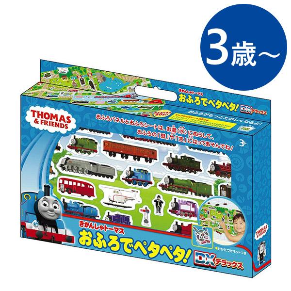 【送料無料】 トミカ きかんしゃトーマス おふろでペタペタ!DX TOMIKA お風呂玩具 水濡れ可 おもちゃ 車